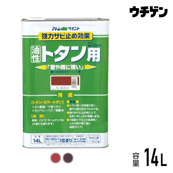 アトムハウスペイント ルーフコート(油性トタン用) 茶(赤さび) チョコレート 14L 送料無料