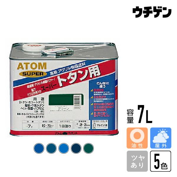アトムハウスペイント スーパートタン用 7L【送料込み】