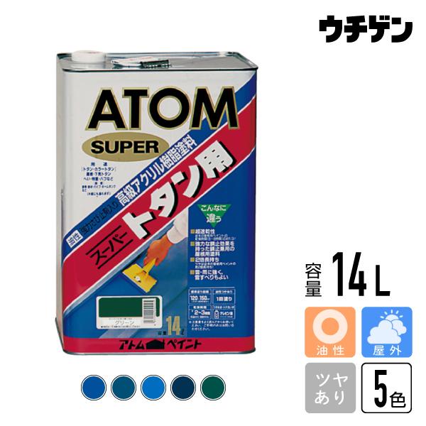 アトムハウスペイント スーパートタン用 14L【送料込み】