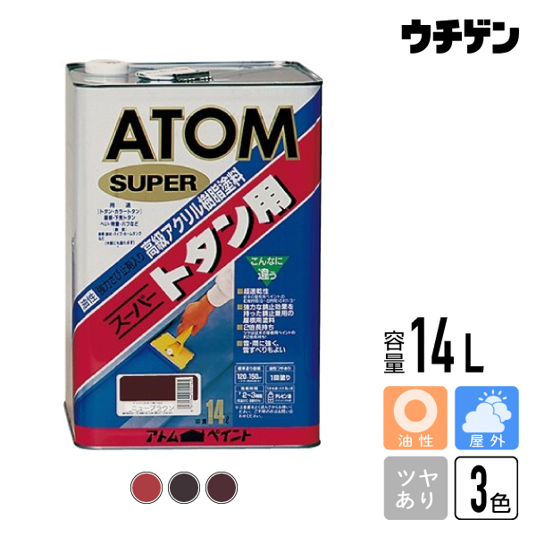 アトムハウスペイント スーパートタン用 赤さび(茶) チョコレート ニューブラウン 14L【送料込み】