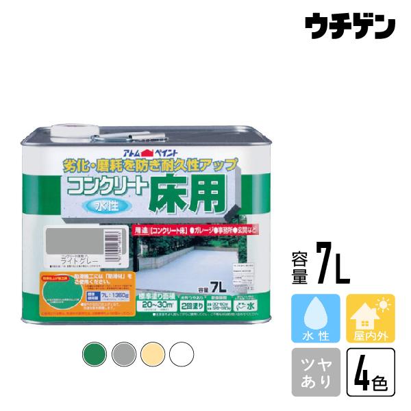 アトムハウスペイント コンクリート床用 7L【送料込み】