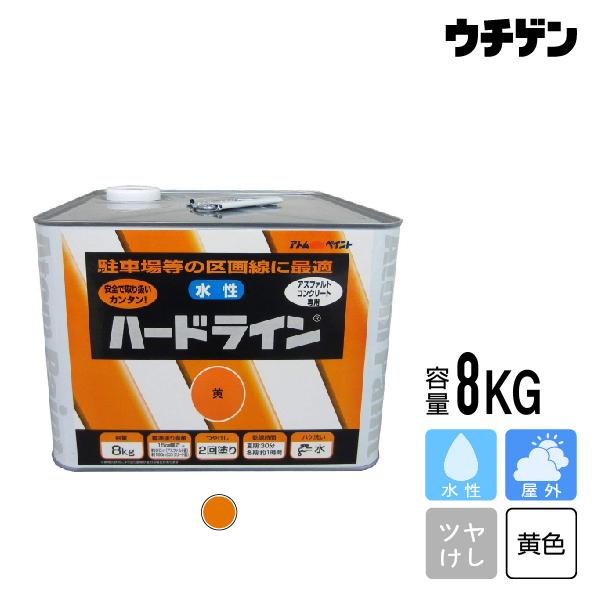 アトムハウスペイント 水性ハードライン 黄 8kg【送料込み】