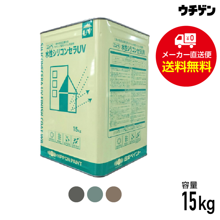 水性シリコンセラUV ND-013 ND-050 ND-342 15Kg 水性外壁用塗料 日本ペイント