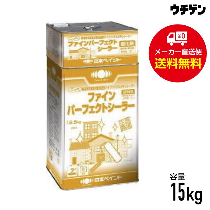 【5/13~7/10 期間限定 ポイント20倍!】ファインパーフェクトシーラー 15kgセット(塗料液12.5kg/硬化剤2.5kg)日本ペイント 弱溶剤2液高付着浸透形ハイブリットエポキシシーラー
