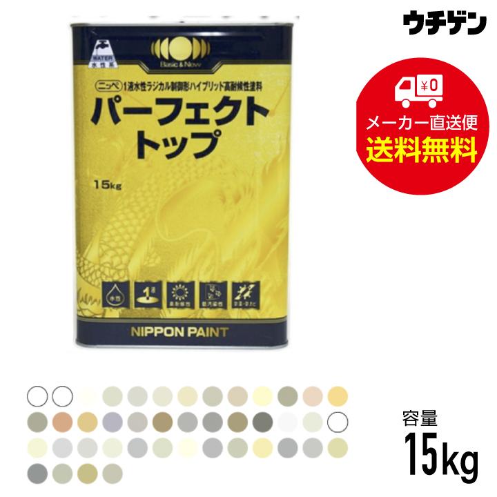 ニッペパーフェクトトップ 標準色(淡彩) 15kg