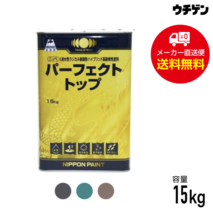 【5/13~7/10 期間限定 ポイント20倍!】ニッペパーフェクトトップ 標準色(中彩) 15kg