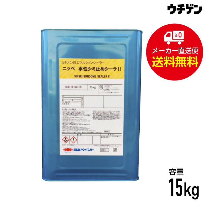 【5/7~5/31期間限定 ポイント20倍!】ニッペ水性シミ止めシーラーII 15kg