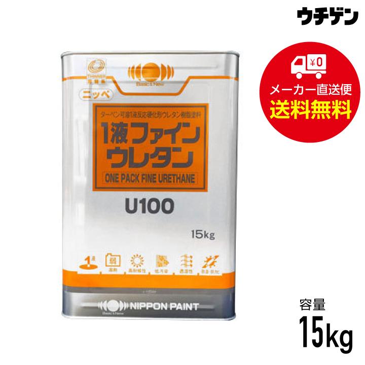 ニッペ1液ファインウレタンU100 標準色(淡彩) 15kg