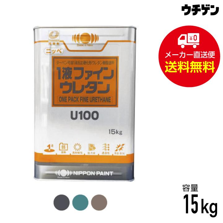 ニッペ1液ファインウレタンU100 標準色(中彩) 15kg