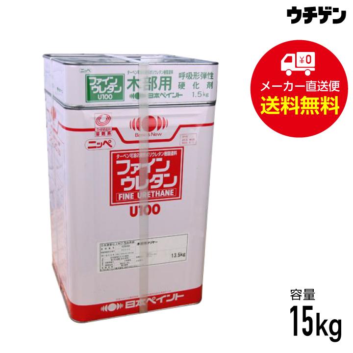お気に入りの 【3/13~5/11 期間限定 ポイント20倍!】日本ペイント ファインウレタンU100 木部用クリヤー 15kgセット 送料無料, はぐまむ hugmamu feed3b7e