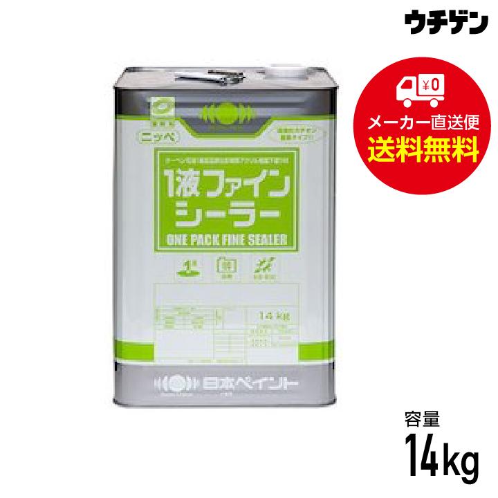1液ファインシーラー 14kg 73~93平米/1回塗り 日本ペイント