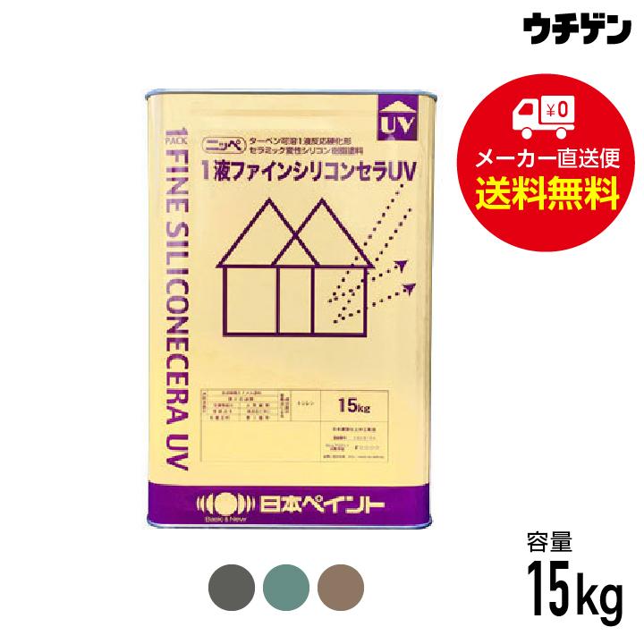 【5/13~7/10 期間限定 ポイント20倍!】1液ファインシリコンセラUV(ND-013/ND-050/ND-342)15kg 日本ペイント 1液外壁用シリコン樹脂塗料 日本ペイント