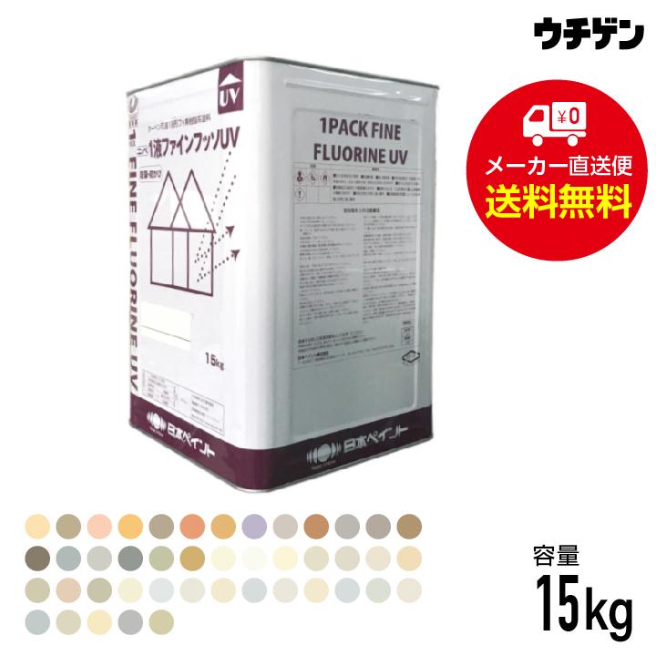【マラソン期間限定 エントリーでポイント最大30倍!】1液ファインフッソUV 15kg 標準色 43色 弱溶剤形1液フッ素樹脂系塗料 日本ペイント