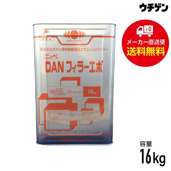 DANフィラーエポ 16kg 日本ペイント 外壁用 業務用 下塗
