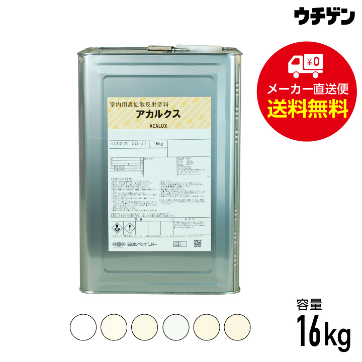 アカルクス 16kg 節電塗料DIY 塗装 節電 室内用塗料 日本ペイント