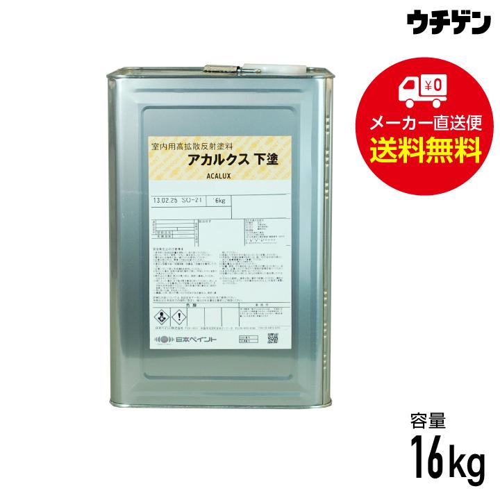 アカルクス下塗 16kg 節電塗料DIY 塗装 節電 室内用塗料 日本ペイント