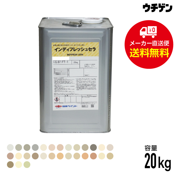 インディフレッシュセラ 標準色 20kg 砂壁改修用シリコン樹脂塗料 日本ペイント