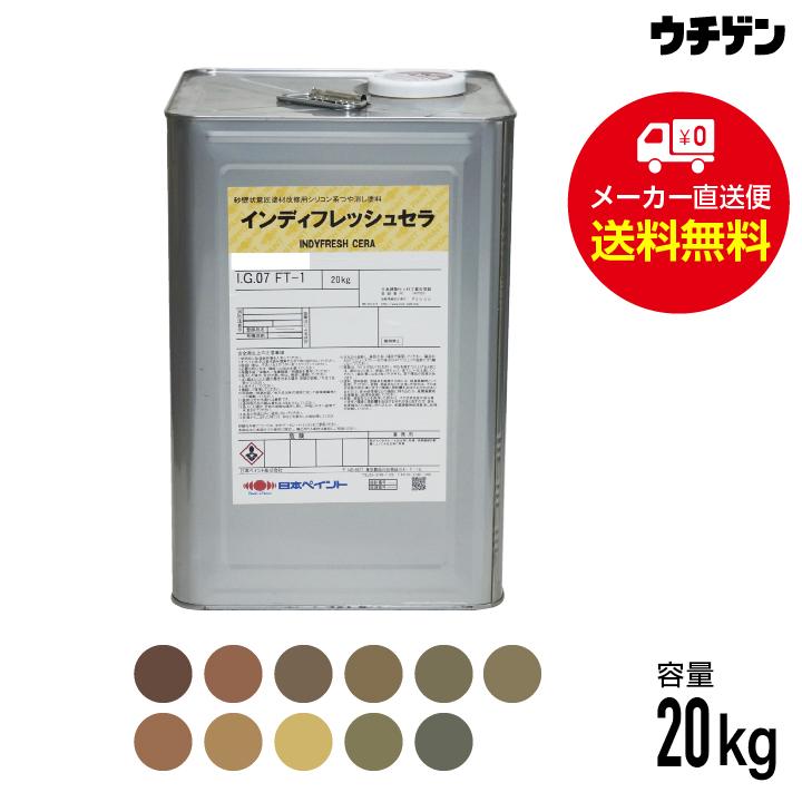 インディフレッシュセラ 11色 20kg 砂壁改修用シリコン樹脂塗料 日本ペイント