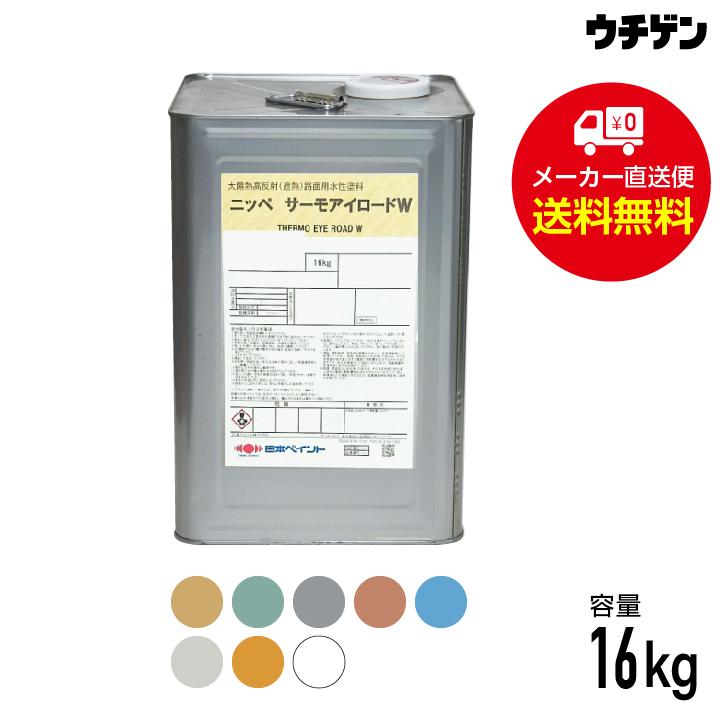 サーモアイロードW 全8色 ツヤけし 16kg(約12~16平米) 日本ペイント 水性 路面 遮熱