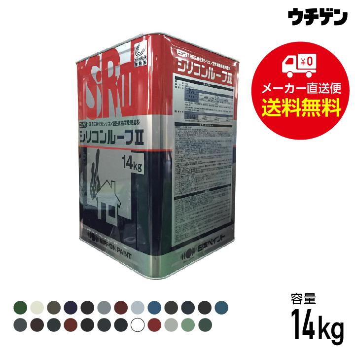 シリコンルーフII 標準色 14kg シリコン樹脂トタン屋根用塗料 日本ペイント