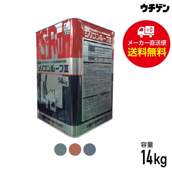 シリコンルーフII 標準色 14kg 3色 シリコン樹脂トタン屋根用塗料 日本ペイント