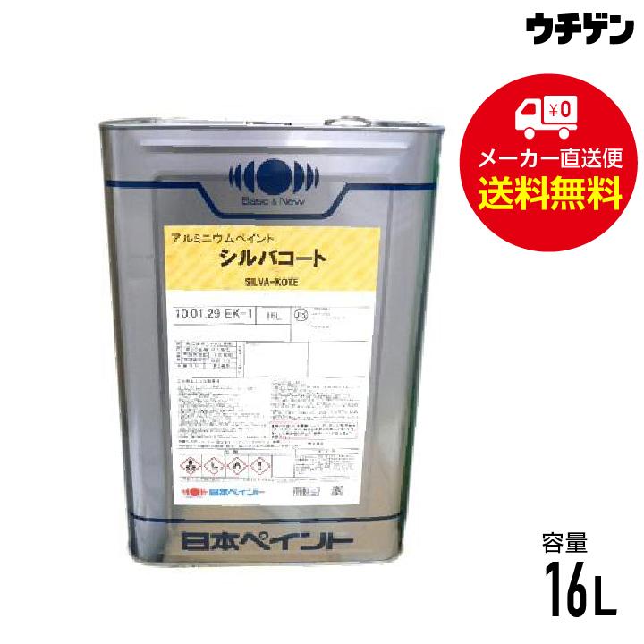 シルバコート 16L 日本ペイント 鉄部 鉄塔 配管