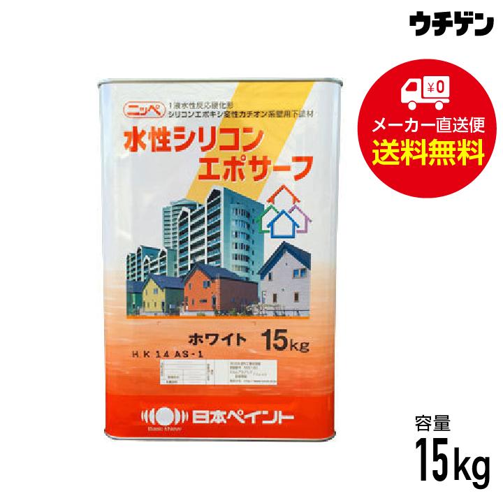 水性シリコンエポサーフ ホワイト 15kg 1液水性シリコンエポキシ 薄付け下塗り剤 日本ペイント