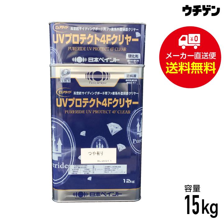 【1/17~3/12 期間限定 ポイント20倍!】ピュアライドUVプロテク4Fクリヤー 塗料液・硬化剤 15kgセット 艶あり・3分艶あり 日本ペイント