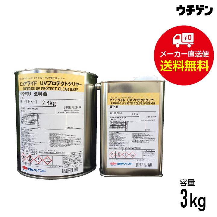 ピュアライドUVプロテクトクリヤー 塗料液・硬化剤セット 艶あり 3分艶 3kgセット 日本ペイント