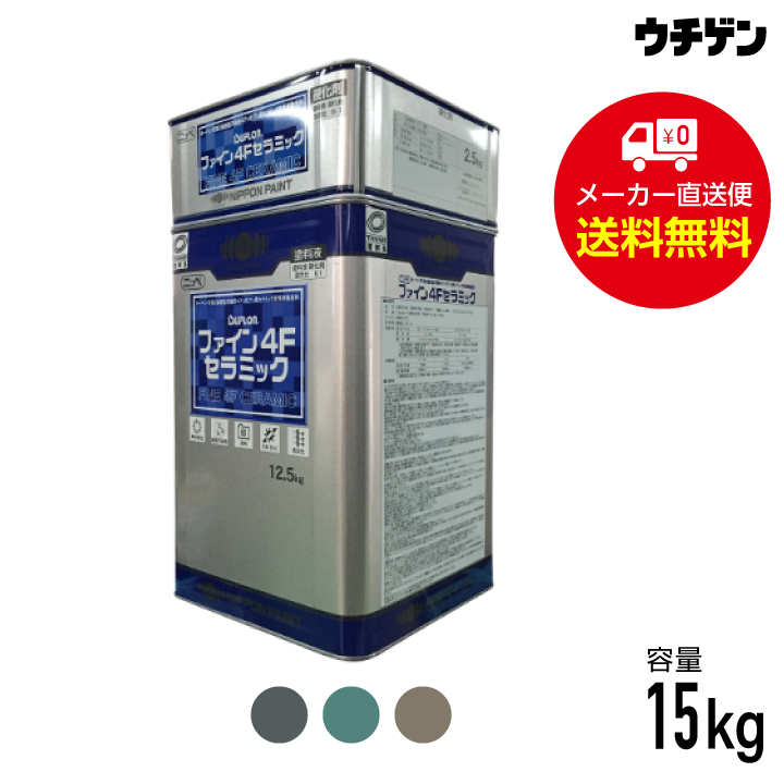 【5/13~7/10 期間限定 ポイント20倍!】ファイン4Fセラミック 塗料液・硬化剤セット標準色 濃彩 3色(ND-013 ND-050 ND-342) 15kgセット 日本ペイント 高耐候フッ素樹脂塗料