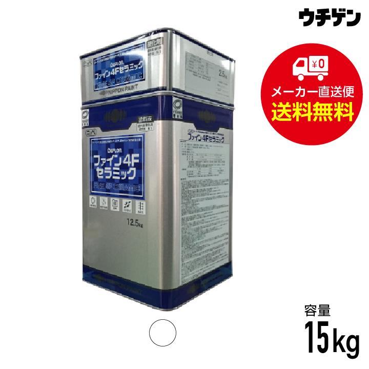 【5/13~7/10 期間限定 ポイント20倍!】ファイン4Fセラミック 塗料液・硬化剤セット ホワイト 15kgセット 日本ペイント 高耐候フッ素樹脂塗料