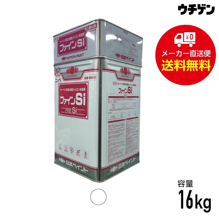 ファインSi ホワイト3分艶・ホワイト5分艶 16kgセット 日本ペイント 2液シリコン樹脂塗料