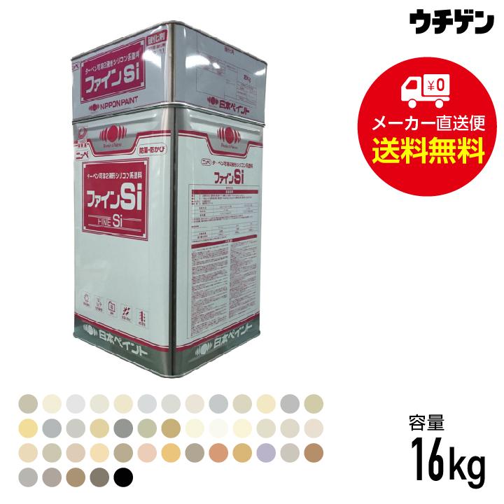 ファインSi 標準色 44色 16kgセット 日本ペイント 2液シリコン樹脂塗料