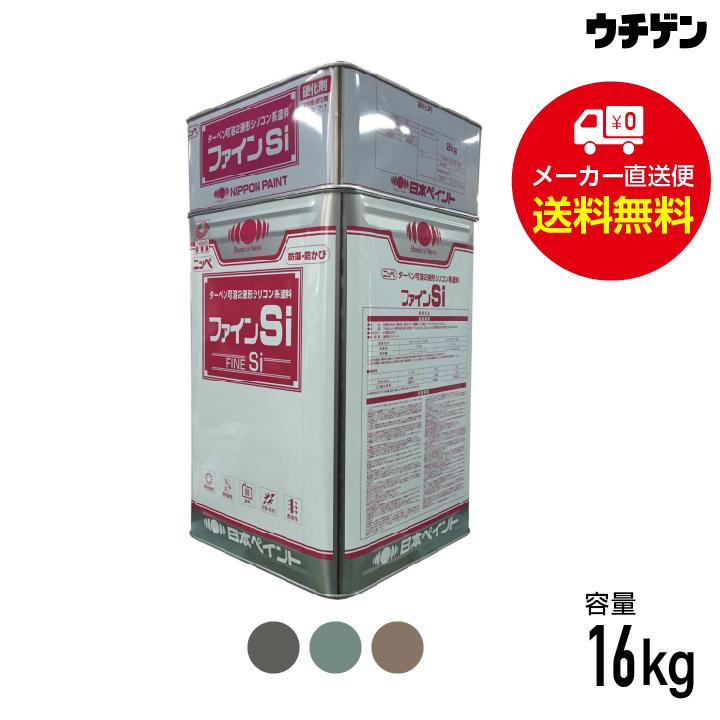 ファインSi ND-013 ND-050 ND-342 16kgセット 日本ペイント 2液シリコン樹脂塗料