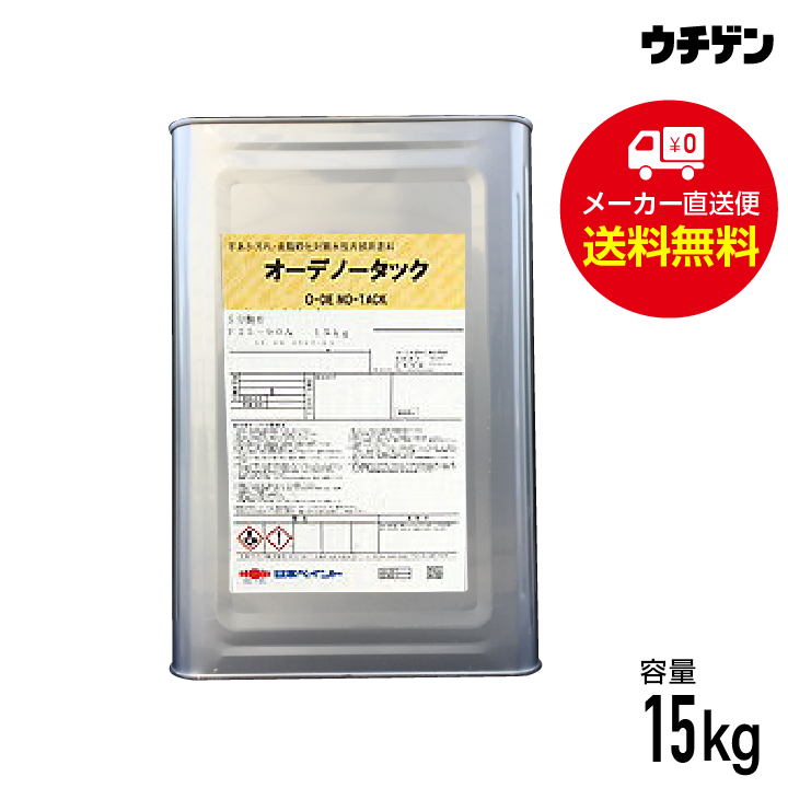 オーデノータック 15kg 日本ペイント