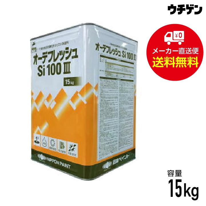 オーデフレッシュSi100 III ホワイト(艶あり・艶消・3分艶・5分艶) 15kg 日本ペイント 外壁用 水性シリコン塗料