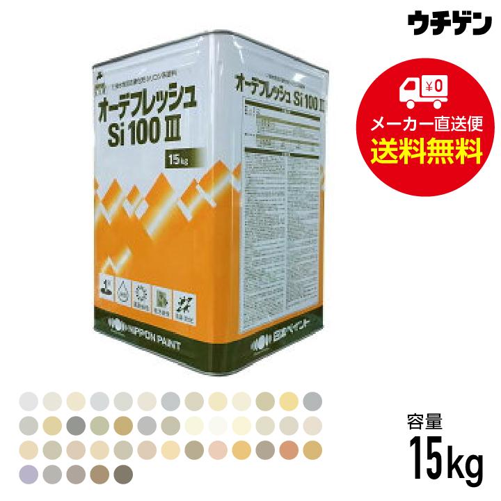 オーデフレッシュSi100 III 標準色43色 15kg 日本ペイント 外壁用 水性シリコン塗料