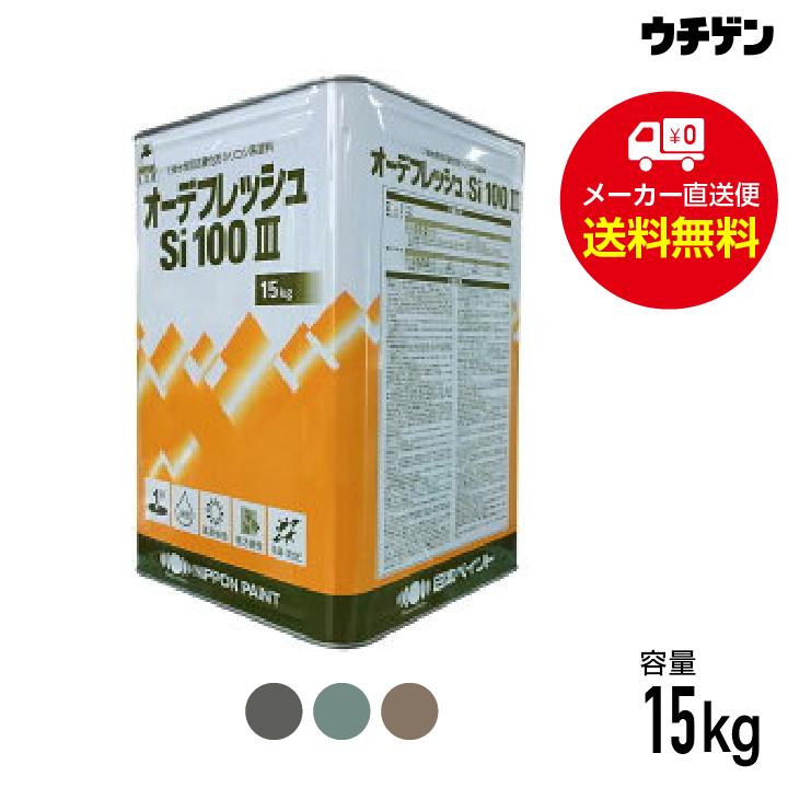 オーデフレッシュSi100 III (ND-013・ND-050・ND-342) 15kg 日本ペイント 外壁用 水性シリコン塗料
