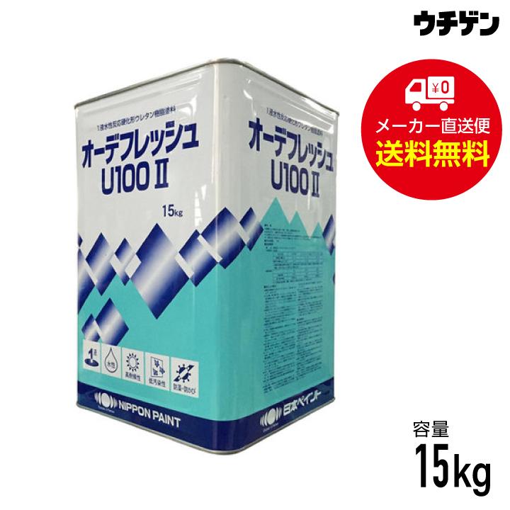 オーデフレッシュU100 2 艶ありホワイト・艶消しホワイト・3分艶ホワイト・5分艶ホワイト 15kg 日本ペイント 外壁用 水性ウレタン塗料