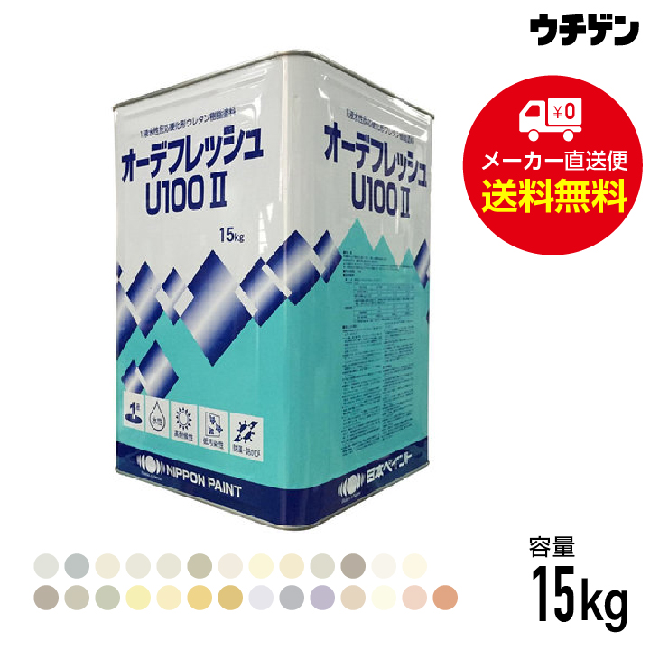 オーデフレッシュU100 2 標準色27色 15kg 日本ペイント 外壁用 水性ウレタン塗料