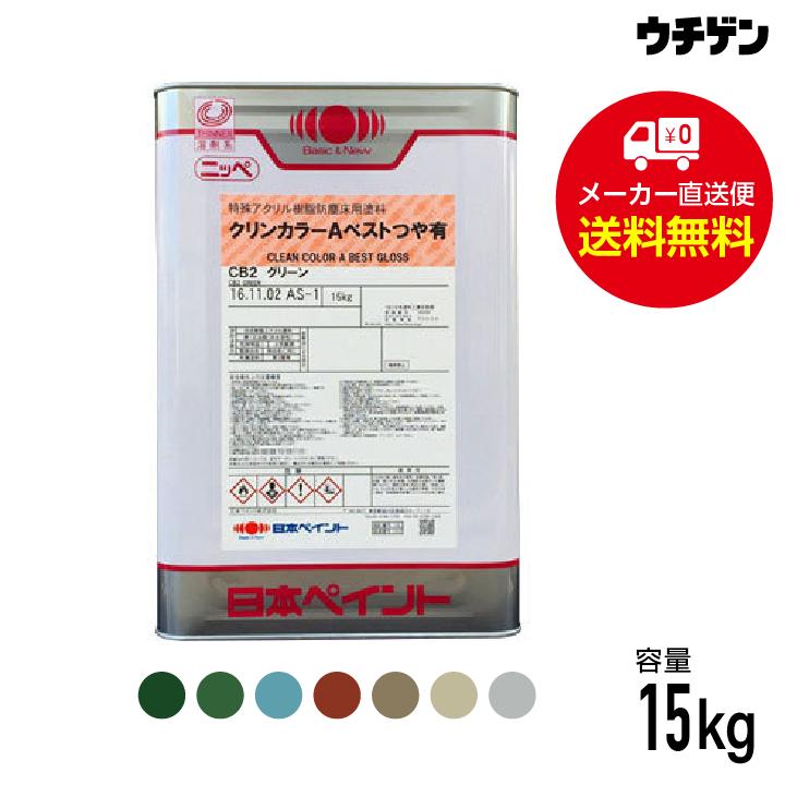 クリンカラーAベスト艶有 7色 15kg 日本ペイント アクリル樹脂 防塵 床用 塗料
