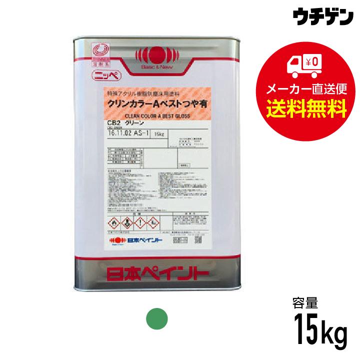 クリンカラーAベスト艶有 CB3フレッシュグリーン 15kg 日本ペイント アクリル樹脂 防塵 床用 塗料