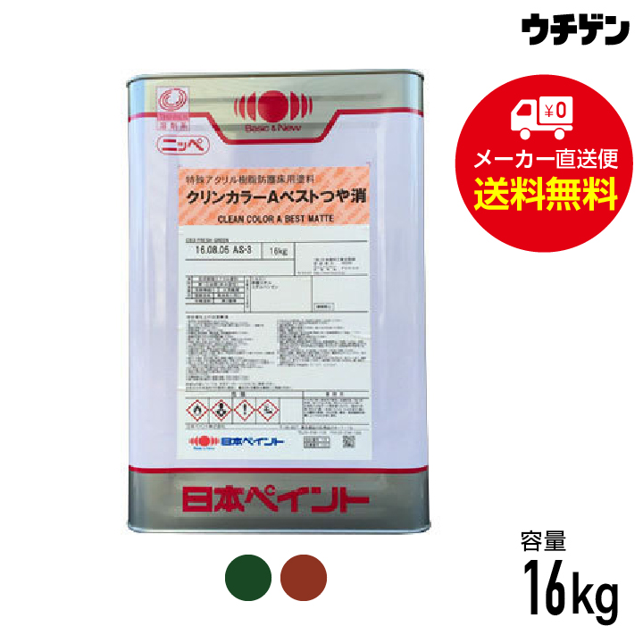 クリンカラーAベスト艶消 CB1ダークグリーン CB6レッドブラウン 16kg 日本ペイント アクリル樹脂 防塵 床用 塗料