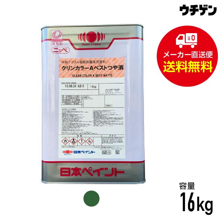 クリンカラーAベスト艶消 CB2グリーン 16kg 日本ペイント アクリル樹脂 防塵 床用 塗料