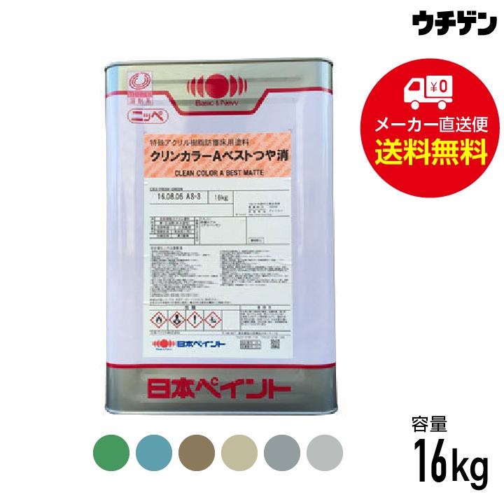 クリンカラーAベスト艶消 6色 16kg 日本ペイント アクリル樹脂 防塵 床用 塗料