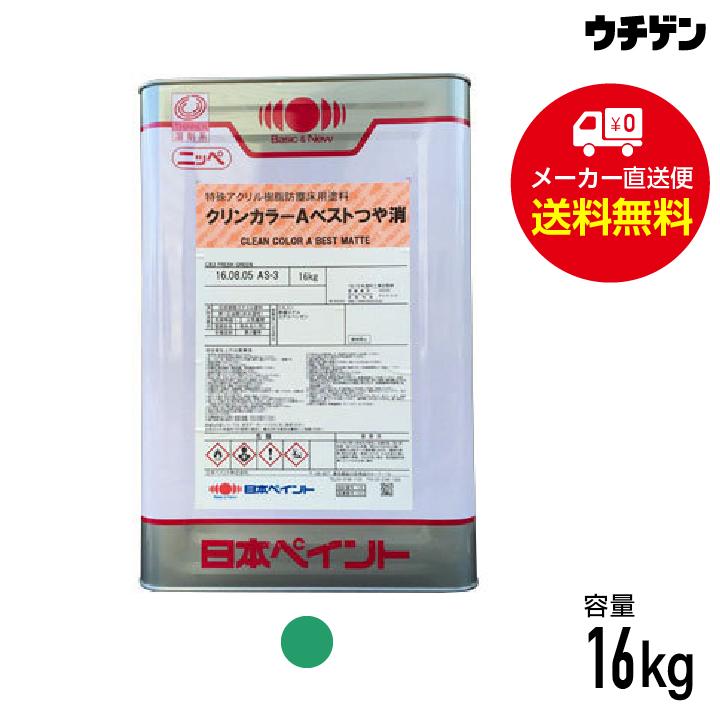 クリンカラーAベスト艶消 CB4ウイローグリーン 16kg 日本ペイント アクリル樹脂 防塵 床用 塗料
