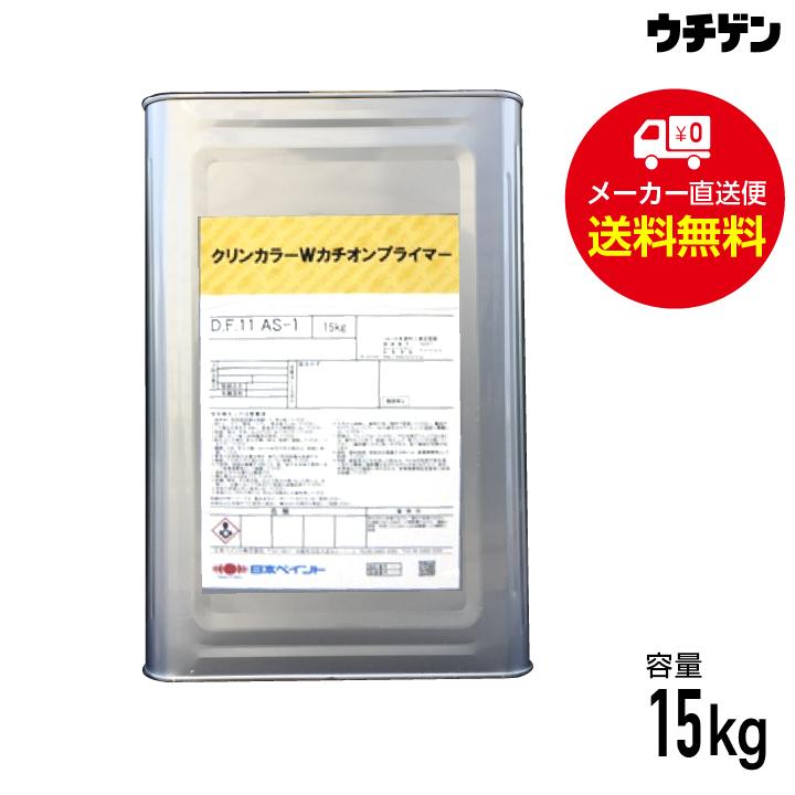 クリンカラーW カチオンプライマー 15kg 日本ペイント 床用下塗り 水性シーラー モルタル コンクリート