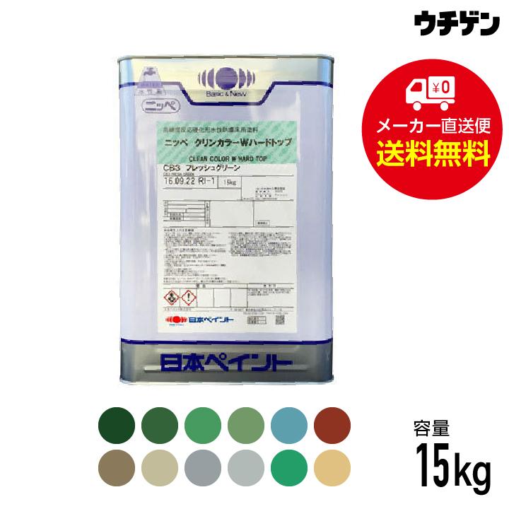 クリンカラーWハードトップ 標準色 12色 ツヤあり 15kg 日本ペイント 水性 床用 低臭 速乾 屋内外用