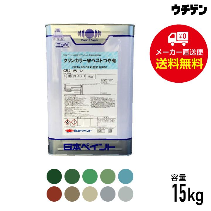 クリンカラーWベスト艶有 全10色 15kg 日本ペイント 水性 特殊アクリル樹脂 防塵 床用 塗料