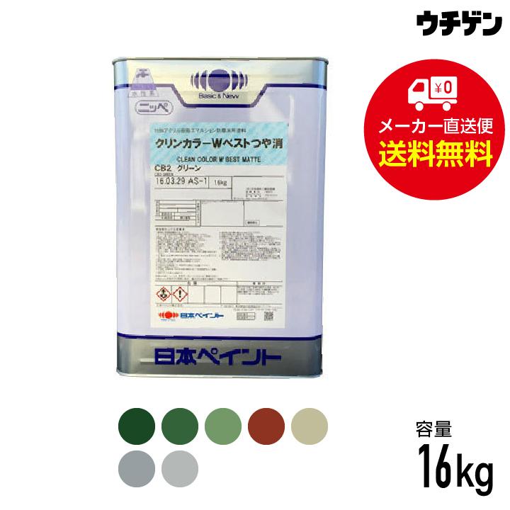クリンカラーWベスト艶消 全7色 16kg 日本ペイント 水性 特殊アクリル樹脂 防塵 床用 塗料
